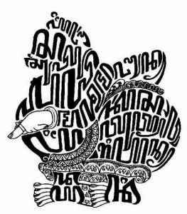 filosofi semar dalam kaligrafi semar